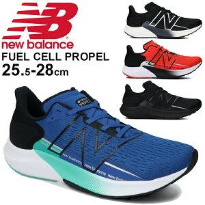 ランニングシューズ メンズ スニーカー/ニューバランス newbalance フューエルセル プロペル FUEL CELL PROPEL M/男性 D幅 入門モデル 初心者 ジョギング スポーツシューズ 運動靴 くつ/MFCPR