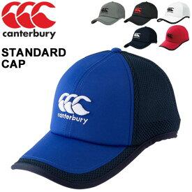 キャップ 帽子 メンズ レディース カンタベリー canterbury スタンダードキャップ ラグビー スポーツ トレーニング カジュアル CCCロゴ 刺繍 陽射し対策 ぼうし/AC09230