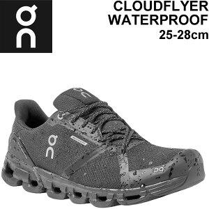 ランニングシューズ 防水 メンズ/オン on クラウドフライヤー Cloudflyer Waterproof/ジョギング マラソン 長距離ラン 陸上 男性 スニーカー スポーツシューズ 運動靴/CLOUDFLYER-WP