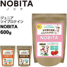プロテイン 子供用 スパッツィオ Spazio ジュニア ソイプロテイン NOBITA ノビタ ココア味 マンゴーオレンジ味 600g/カラダづくり 栄養機能食品 たんぱく質 アルギニン 鉄分 ビタミンC 日本製/FD0002