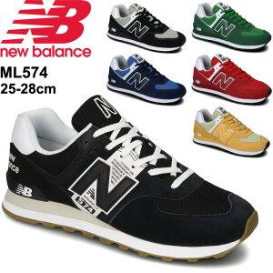 スニーカー メンズ D幅 シューズ ニューバランス newbalance 574/ローカット 男性用 スポーティ カジュアル おしゃれ 運動靴 紳士靴 くつ/ML574-C