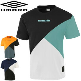 Tシャツ 半袖 メンズ アンブロ UMBRO HE カラーブロックTEE/スポーツウェア サッカー トレーニング 吸汗速乾 UVカット トップス カジュアル 男性 クルーネック 半袖シャツ/ULURJA59