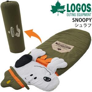 寝袋 封筒型 寝具 ロゴス LOGOS スヌーピー SNOOPY シュラフ/丸洗いOK 適正温度6℃まで スリーピングバッグ キャンプ アウトドア用品 防災/86001088【ギフト不可】