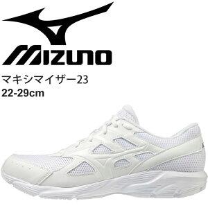 ランニングシューズ メンズ レディース 3E相当/ミズノ mizuno マキシマイザー23 MAXIMIZER/ジョギング フィットネス ウォーキング スニーカー 白 ホワイト 男女兼用 学生 通学靴 くつ/K1GA2102