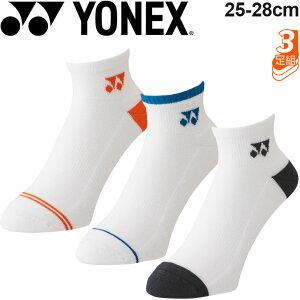 靴下 3足組 ソックス メンズ ヨネックス YONEX スニーカーインソックス 3足セット/スポーツソックス バドミントン 男性 25-28cm ラケットスポーツ 抗菌防臭 普段使い くつした/19174Y