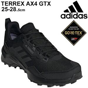 ハイキングシューズ 防水 GORE-TEX メンズ スニーカー/アディダス adidas テレックス TERREX AX4 GTX/アウトドアシューズ ローカット 靴 ゴアテックス 男性 くつ/LFA27