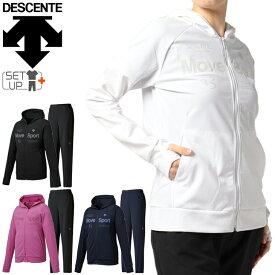 ジャージ 上下セット トラックスーツ レディース/デサント DESCENTE SUNSCREEN トレーニング ジャケット パンツ 上下組/フィットネス スポーツウェア 女性 セットアップ/ DMWRJF11-DMWRJG11