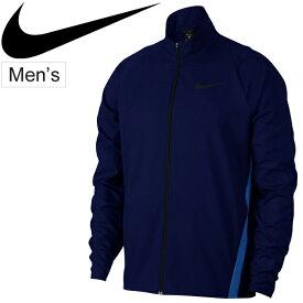 ウィンドブレーカー メンズ アウター ナイキ NIKE DRI-FIT ウーブン ジャケット スポーツウェア ウィンドジャケット ウインドブレイカー 男性 トレーニング ランニング ジョギング 部活 ジャンバー 上着/928011-013