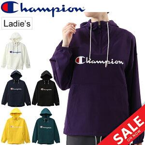 アノラックジャケット フーディ レディース チャンピオン champion プルオーバー アウター スポーツウェア 女性 撥水 防風 トレーニング 上着 カジュアル 普段使い ロゴ/CW-QSC02