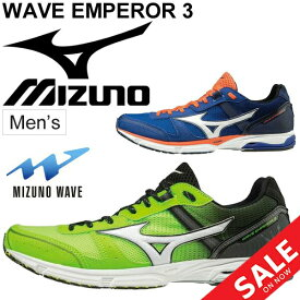 ランニングシューズ メンズ ミズノ mizuno ウエーブエンペラー 3 WAVE EMPEROR マラソン サブ2.5〜3.5 レーシングシューズ 2E相当 男性用 スピードアップ 靴/J1GA1976