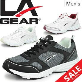 ランニングシューズ メンズ LAギア LA GEAR スポーツシューズ 男性用 ジョギング トレーニング カジュアル スニーカー 靴/LA012