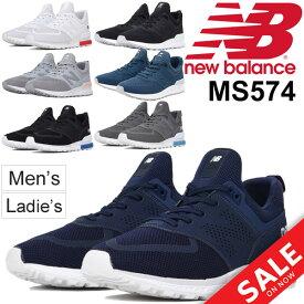ニューバランス スニーカー メンズ レディース newbalance MS574/ローカット シューズ D幅 スポーツ カジュアル 574Sport メッシュ 運動靴 正規品/NB-MS574
