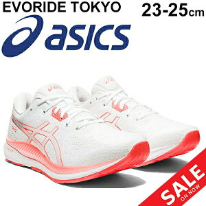 ランニングシューズ レディース スタンダードラスト/アシックス ASICS エヴォライド EvoRide TOKYO/マラソン サブ4 陸上競技 軽量 靴 ジョギング 女性 スポーツシューズ くつ/1012A947