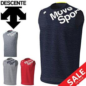 ノースリーブシャツ Tシャツ メンズ デサント DESCENTE ブリーズプラス MoveSport/スポーツウェア トレーニング 男性 スレ—ブレス 袖なし クルーネック トップス/DMMPJA62