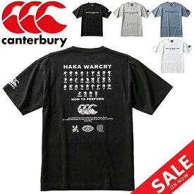 Tシャツ 半袖 メンズ カンタベリー canterbury ティーシャツ/ラグビー スポーツ カジュアル 男性 ハカ HAKA バックプリント クルーネック 半袖シャツ トップス/RA30086