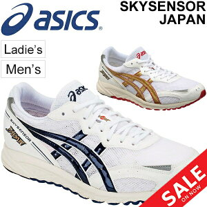 ランニングシューズ メンズ レディース アシックス asics SKYSENSOR JAPAN スカイセンサー ジャパン レーシングシューズ マラソン サブ3 ニュートラルタイプ 陸上 トレーニング 部活 日本製 男女兼
