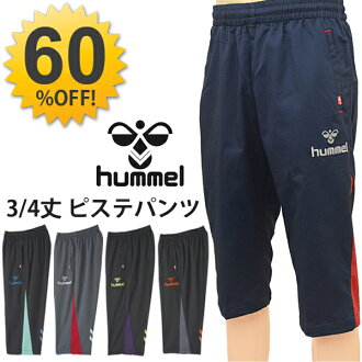 Wind 3 / 4 pants / men's / Hummer /Hummel workout pants Capri 7-1 Futsal soccer piste /HAW6145