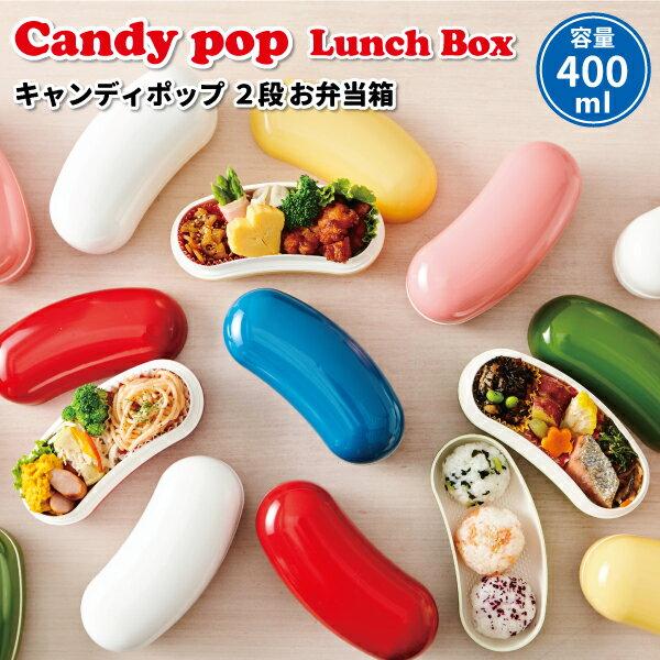 お弁当箱 キャンディポップ ランチボックス 2段 400ML レッド ピンク グリーン イエロー ブルー ホワイトおしゃれ 弁当箱 かわいい スリム  お弁当 大人 子供 小学生