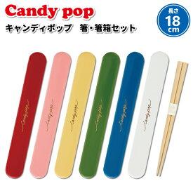 箸ケース キャンディポップ 箸 箸箱 かわいい お箸ケース 女子 大人 子供 小学生 中学生 高校生 遠足 携帯用箸