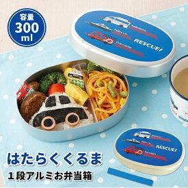 お弁当箱 はたらくくるま アルミ弁当箱 300ML かわいい 車 弁当箱 小さい 子供 幼稚園 園児 男子 保育園 幼児 男の子 通園 遠足 乗り物 キッズ ランチボックス