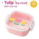 お弁当箱 チューリップ デザートタイト サイド ランチボックス 240ml ピンク かわいい フルーツケース デザートケース…