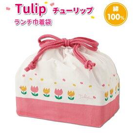 お弁当袋 チューリップ ランチ巾着 綿100% ホワイト ピンク かわいい 巾着袋 幼稚園 園児 女子 子供 幼児 お弁当 巾着
