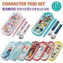 トリオセット キャラクター 19 スライド式トリオセット かわいい スプーン フォーク お箸 セット 幼稚園 園児 男子 女…
