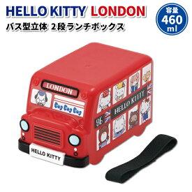 お弁当箱 バス型立体ランチボックス ハローキティ ロンドン 2段 460ml かわいい 弁当箱 幼稚園 園児 女子 保育園 幼児 子供 おしゃれ 女の子 キティちゃん ランチボックス