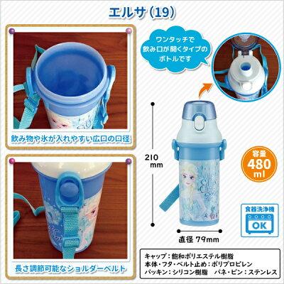 エルサ水筒