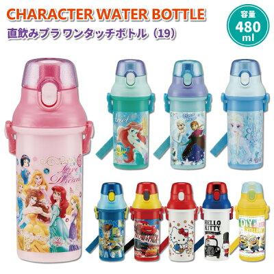 キャラクター水筒