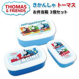 お弁当箱 きかんしゃトーマス Sealed ランチボックス 3個セット 入れ子式 ブルー かわいい 弁当箱 幼稚園 園児 男子 子供 幼児 タッパー 保存容器 トーマス お弁当