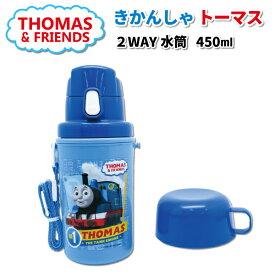 水筒 きかんしゃトーマス 2way水筒 450ml ブルー かわいい ボトル 幼稚園 園児 男子 子供 幼児 コップ 直飲み ワンタッチ トーマス 2wayボトル