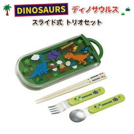 トリオセット ディノサウルス 食洗機対応スライド式トリオセット(中皿なし) かわいい カトラリーセット 男子 幼稚園 園児 子供 恐竜 カトラリー