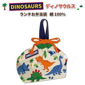 お弁当袋 ディノサウルス ランチ巾着 綿 ホワイト かわいい 巾着袋 幼稚園 園児 男子 子供 幼児 通園 お弁当 恐竜 ダイナソー 巾着