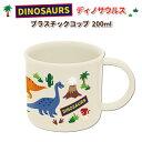 コップ 食洗機対応プラコップ ディノサウルス 200ML ホワイト かわいい プラスチックコップ 幼稚園 園児 男子 子供 幼児 通園 歯磨き 給食 お弁当 恐竜 ダイナソー 小さい カップ