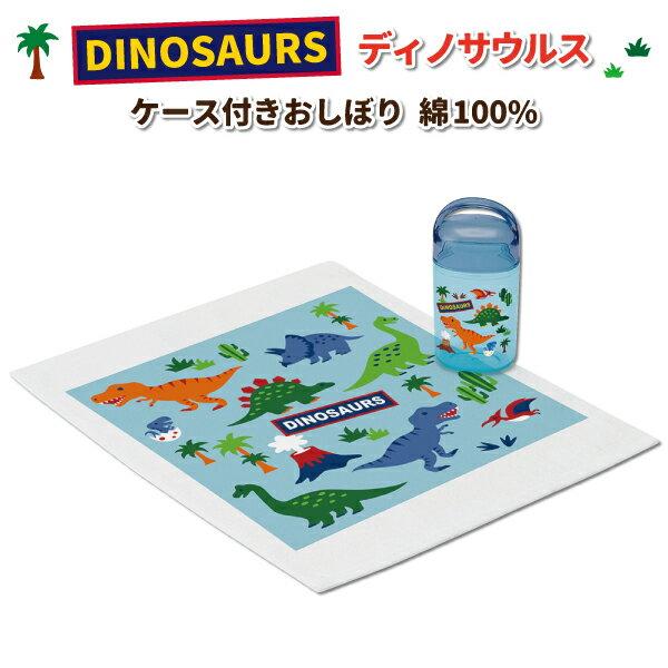 おしぼりタオル ケース付きおしぼり ディノサウルス 32×28cm 綿 ブルー かわいい おしぼり 幼稚園 園児 幼児 子供 男子 通園 遠足 男の子 恐竜 ダイナソー お手拭き