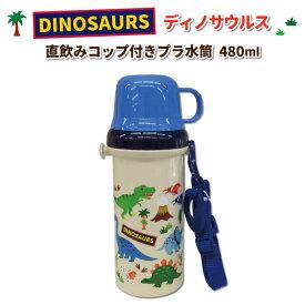 水筒 ディノサウルス 直飲みコップ付き 480ml かわいい コップ水筒 幼稚園 園児 保育園 幼児 子供 男子 通園 遠足 男の子 恐竜 ダイナソー キッズ水筒