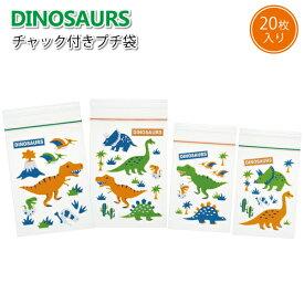 クリア袋 チャック付きプチ袋 ディノサウルス 20枚入り かわいい ジップバッグ 男子 幼稚園 園児 小学生 子供 小物 お菓子 プチギフト 恐竜 小分け袋 透明袋