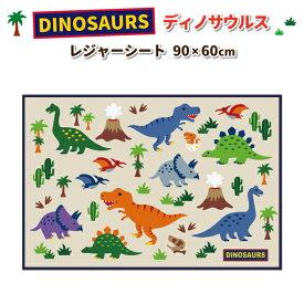 レジャーシート ディノサウルス 90×60cm 1人用 かわいい 子供用レジャーシート 幼稚園 園児 男子 保育園 幼児 子供 遠足 キッズ 恐竜 遠足マット
