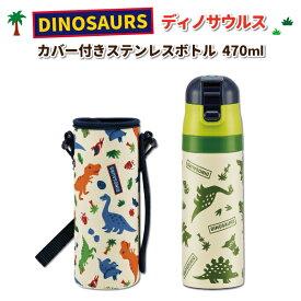 水筒 ディノサウルス ステンレスボトル カバー付き 保冷 470ml かわいい 恐竜 カバー付き水筒 幼稚園 園児 男子 保育園 幼児 子供 通園 遠足 直飲み水筒