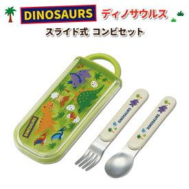 ディノサウルス コンビセット かわいい カトラリーセット 男子 幼稚園 園児 保育園 幼児 子供 遠足 入園 恐竜 カトラリー