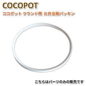【 部品 パーツ 】 ココポット ラウンド用 交換パッキン