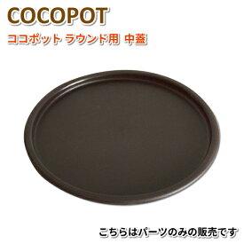 【 部品 パーツ 】ココポット ラウンド用 中蓋