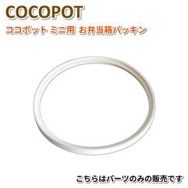 【 部品 パーツ 】ココポット ミニ用 交換パッキン