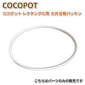 【 部品 パーツ 】ココポット レクタングル用 交換パッキン