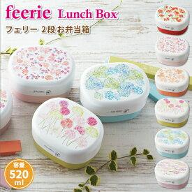 お弁当箱 フェリー オーバルランチボックス 2段 520ml かわいい 弁当箱 女子 大人 子供 小学生 中学生 高校生 女の子 花柄 ランチボックス