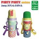 水筒 パーティパーティアニモ 2wayステンレスボトル 保冷 保温 かわいい 2way水筒 幼稚園 園児 男子 女子 保育園 幼児…