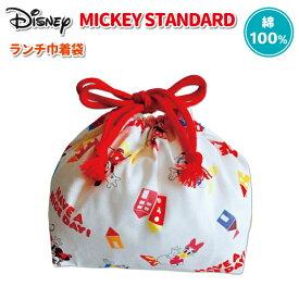 お弁当袋 ミッキー スタンダード ディズニー ランチ巾着 綿 かわいい 巾着袋 幼稚園 園児 女子 男子 保育園 幼児 子供 通園 遠足 ミニー ドナルド デイジー ミッキーマウス 巾着