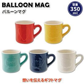 マグカップ バルーンマグ 350ML 美濃焼 陶器 かわいい マグ 男子 女子 プチギフト プレゼント メッセージマグ コップ