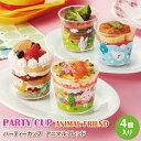 パーティーカップ アニマルフレンド 4個入 かわいい 使い捨て食器 幼稚園 園児 男子 女子 幼児 子供 フルーツ デザート 動物 使い捨てカップ